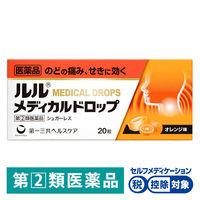 【指定第2類医薬品】ルルメディカルドロップO 20粒 第一三共ヘルスケア