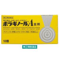 ボラギノールA坐剤 10個