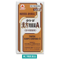 タケダ漢方胃腸薬A(125錠)