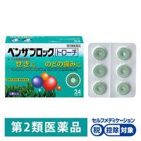 【第2類医薬品】ベンザブロックトローチ 24錠 武田コンシューマーヘルスケア
