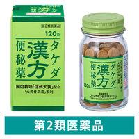 【第2類医薬品】タケダ漢方便秘薬 120錠 武田薬品工業