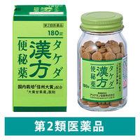 【第2類医薬品】タケダ漢方便秘薬 180錠 武田薬品工業