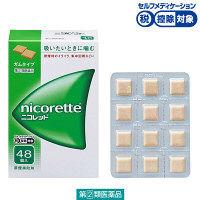 【指定第2類医薬品】ニコレット 48個 武田薬品工業★控除★