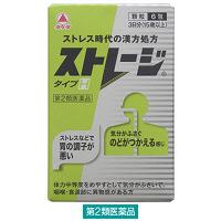 【第2類医薬品】ストレージタイプH 6包 武田薬品工業