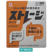 【第2類医薬品】ストレージタイプG 1箱(12包入) 武田コンシューマーヘルスケア