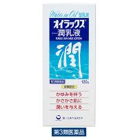 オイラックス潤乳液 120g 第一三共ヘルスケア