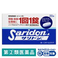 【指定第2類医薬品】サリドンA 20錠 第一三共ヘルスケア