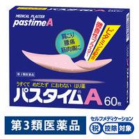 【第3類医薬品】パスタイムA 60枚 祐徳薬品工業