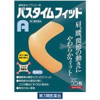 【第3類医薬品】パスタイムフィットA 35枚 祐徳薬品工業