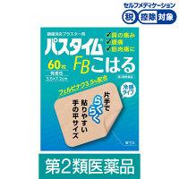 【第2類医薬品】パスタイムFBこはる 60枚 祐徳薬品工業★控除★