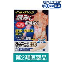 【第2類医薬品】オムニードIDプラスター3.75M 24枚 テイコクファルマケア★控除★
