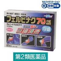 【第2類医薬品】オムニードフェルビナク 28枚 テイコクファルマケア★控除★