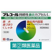 【指定第2類医薬品】プレコール持続性鼻炎カプセルL 20カプセル 第一三共ヘルスケア