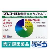 【指定第2類医薬品】プレコール持続性鼻炎カプセルL 30カプセル 第一三共ヘルスケア