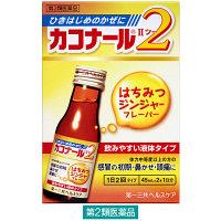 【第2類医薬品】カコナール2 はちみつジンジャーフレーバー 45ml×2本 第一三共ヘルスケア