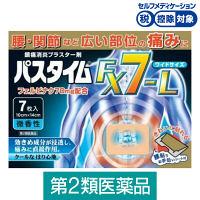 【第2類医薬品】パスタイムFX7-L 7枚 祐徳薬品工業★控除★