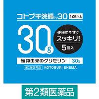 【第2類医薬品】コトブキ浣腸30 30g×5個 ムネ製薬