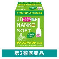 【第2類医薬品】ヂナンコーソフト 2.5g×20個 ムネ製薬