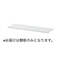 プラス スチールハイカウンター 幅1250mm 専用棚板 ホワイト 1枚