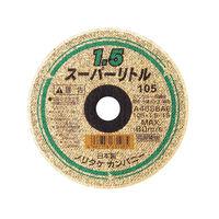 ノリタケ  切断砥石 スーパーリトル1.5 1箱(10枚入)