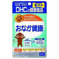 犬用 DHC おなか健康