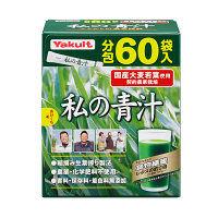 私の青汁 1箱(60袋入) ヤクルトヘルスフーズ 青汁