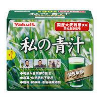 私の青汁 1箱(30袋入) ヤクルトヘルスフーズ 青汁