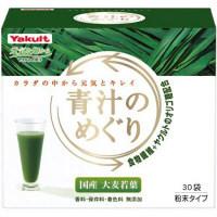 青汁のめぐり 1箱(30袋入) ヤクルトヘルスフーズ 青汁