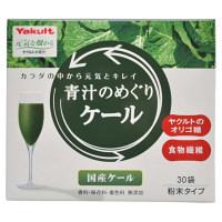 青汁のめぐりケール(30袋) ヤクルトヘルスフーズ 青汁