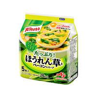 味の素 クノール ほうれん草とベーコンのスープ袋32g 1パック(5食入)