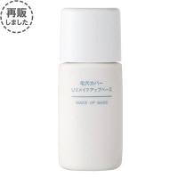 無印良品 毛穴カバー UVメイクアップベース 25mL SPF28 PA++ 1397580 良品計画