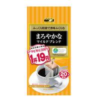【ドリップコーヒー】アバンス ドリップコーヒー マイルドブレンド アロマ20 1パック(20袋入)