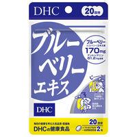 DHC ブルーベリーエキス 20日分