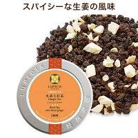 ルピシア 紅茶 生姜な紅茶 1缶(50g)