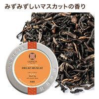 ルピカ 紅茶