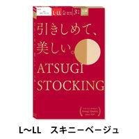 ATSUGI 引きしめ LLL スキニー