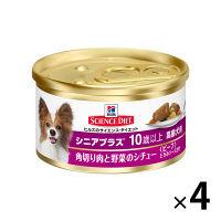 シニアプラス超小型ビーフ野菜シチュー4缶