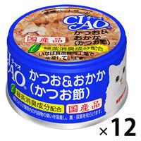 いなば キャットフード CIAO(チャオ) ホワイティ カツオ&おかか(かつお節) 85g 1セット(12缶)