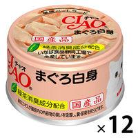 いなば キャットフード CIAO(チャオ) ホワイティ まぐろ白身 85g 1セット(12缶)