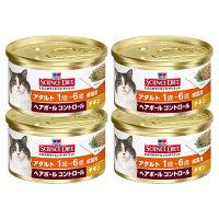SCIENCE DIET(サイエンス・ダイエット) キャットフード ヘアボール コントロール アダルト チキン 成猫用 85g 1セット(4缶)