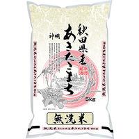 【無洗米】秋田県産あきたこまち5kg