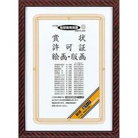 コクヨ 賞状額縁(金ラック) 賞状 B3(褒賞) カ-15N