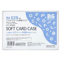 コクヨ ソフトカードケース(軟質)再生オレフィン系樹脂0.3mm厚 B6