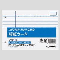 コクヨ 情報カード B6横型 2穴 横罫マージン罫入 100枚