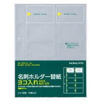 コクヨ 名刺ホルダー替紙 ヨコ入れ 2穴 200名収容 メイ-396 1パック(10枚入)