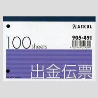 アスクル オリジナル出金伝票 B7ヨコ