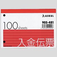 アスクル オリジナル入金伝票 B7ヨコ 10冊