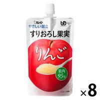 キユーピー やさしい献立 すりおろし果実 りんご 1セット(8袋入)
