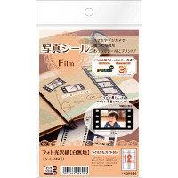 エーワン 思い出を楽しく記録する写真シール Film インクジェット 光沢紙 白 はがきサイズ 12面 1袋(5シート入) 29626