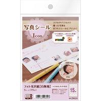エーワン 思い出を楽しく記録する写真シール Icon インクジェット 光沢紙 白 はがきサイズ 15面 正方形 1袋(5シート入) 29624